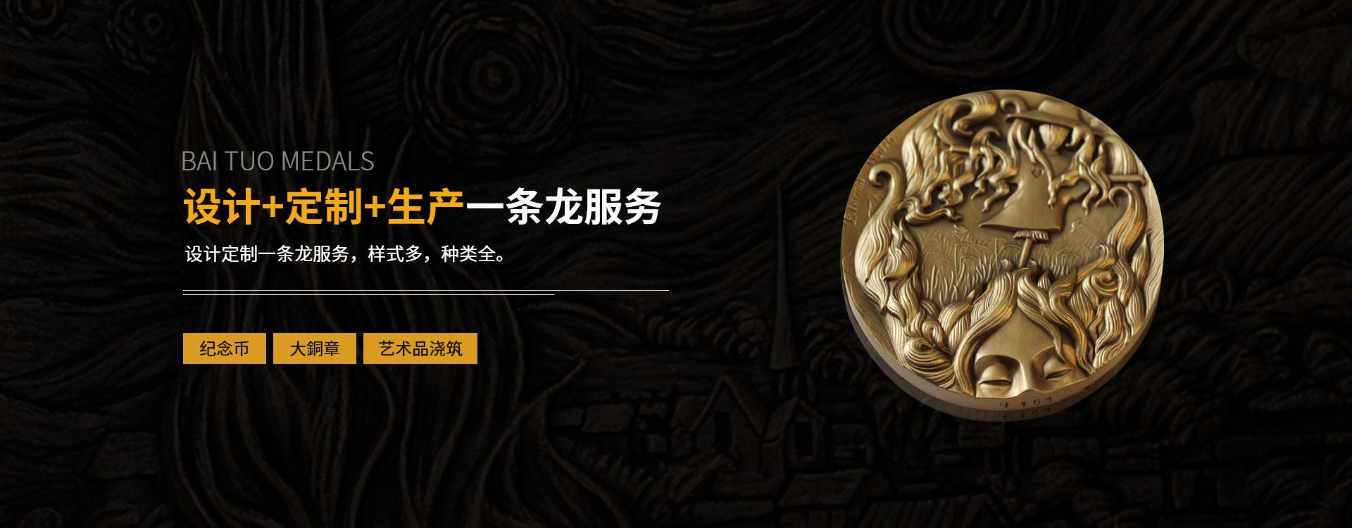 上海纪念章
